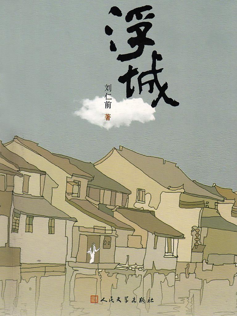 浮城(人民文学版)