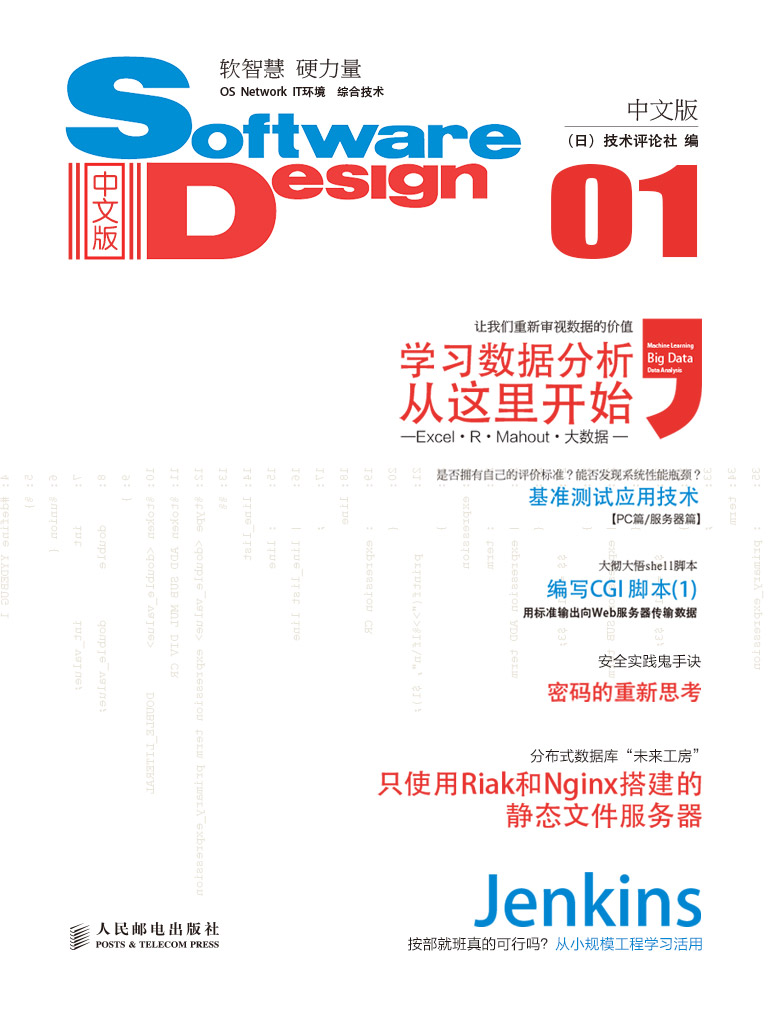 Software Design中文版 01