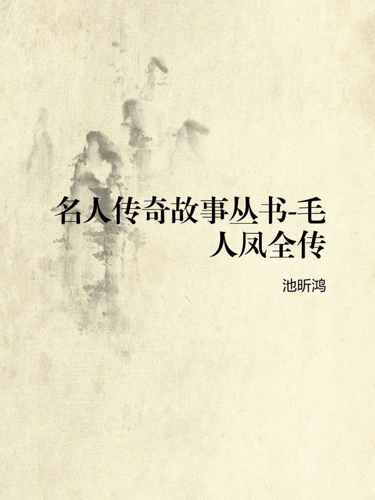 名人传奇故事丛书-毛人凤全传