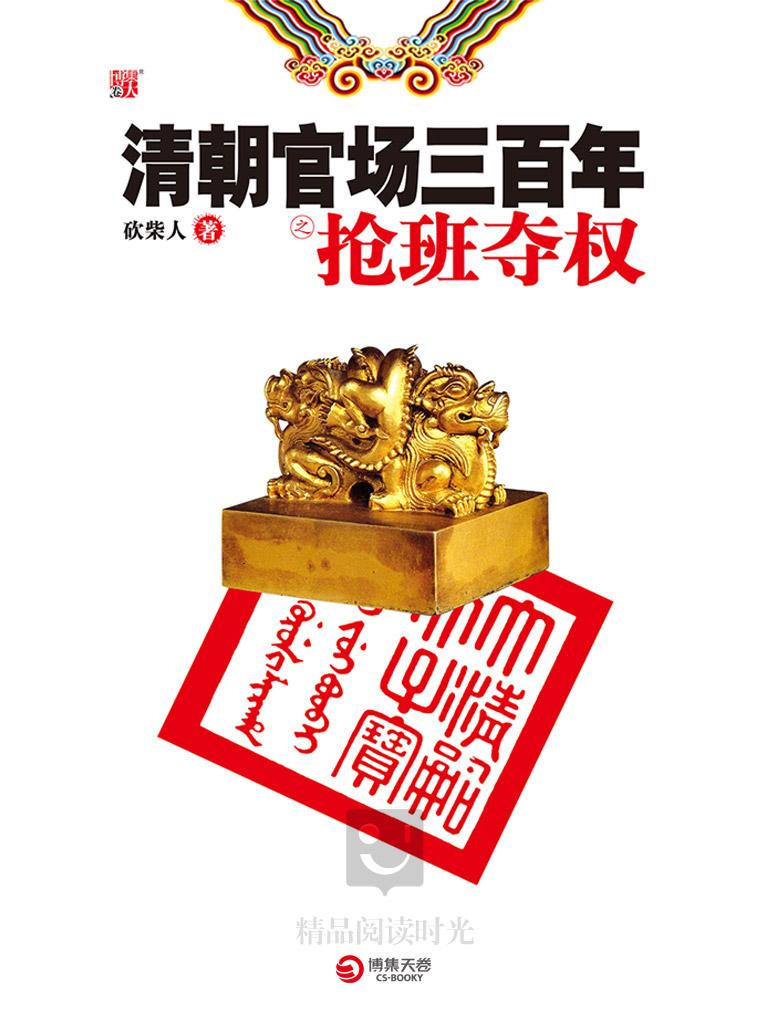 清朝官场三百年之抢班夺权