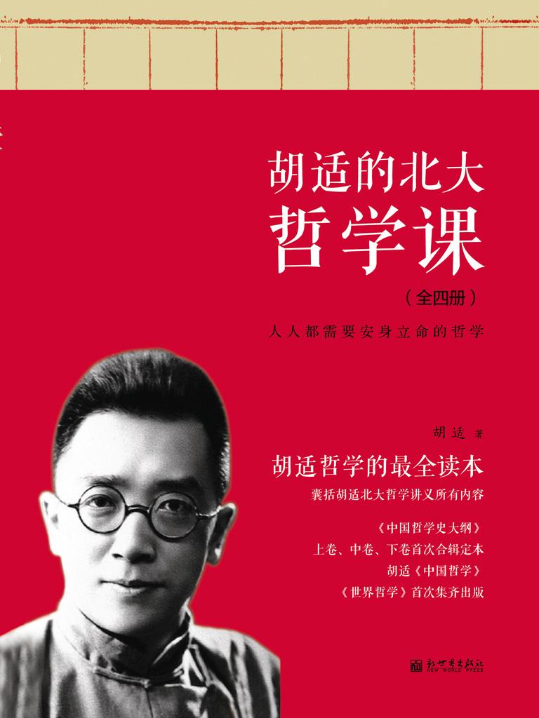 胡适的北大哲学课(全四册)