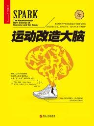 运动改造大脑
