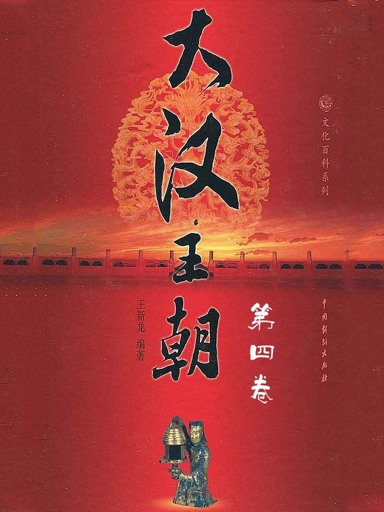 大汉王朝 4