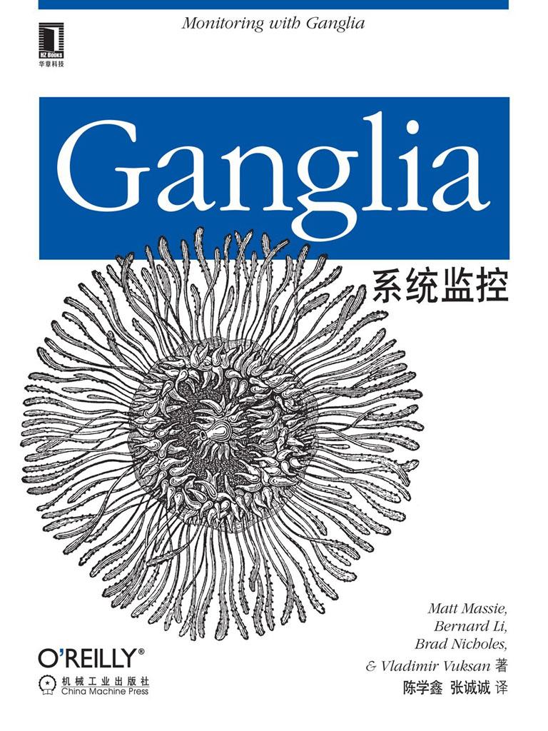 Ganglia系统监控