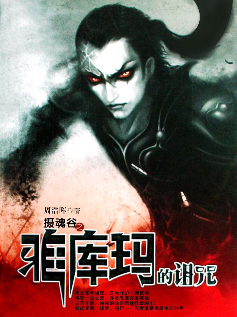 摄魂谷:雅库玛的诅咒
