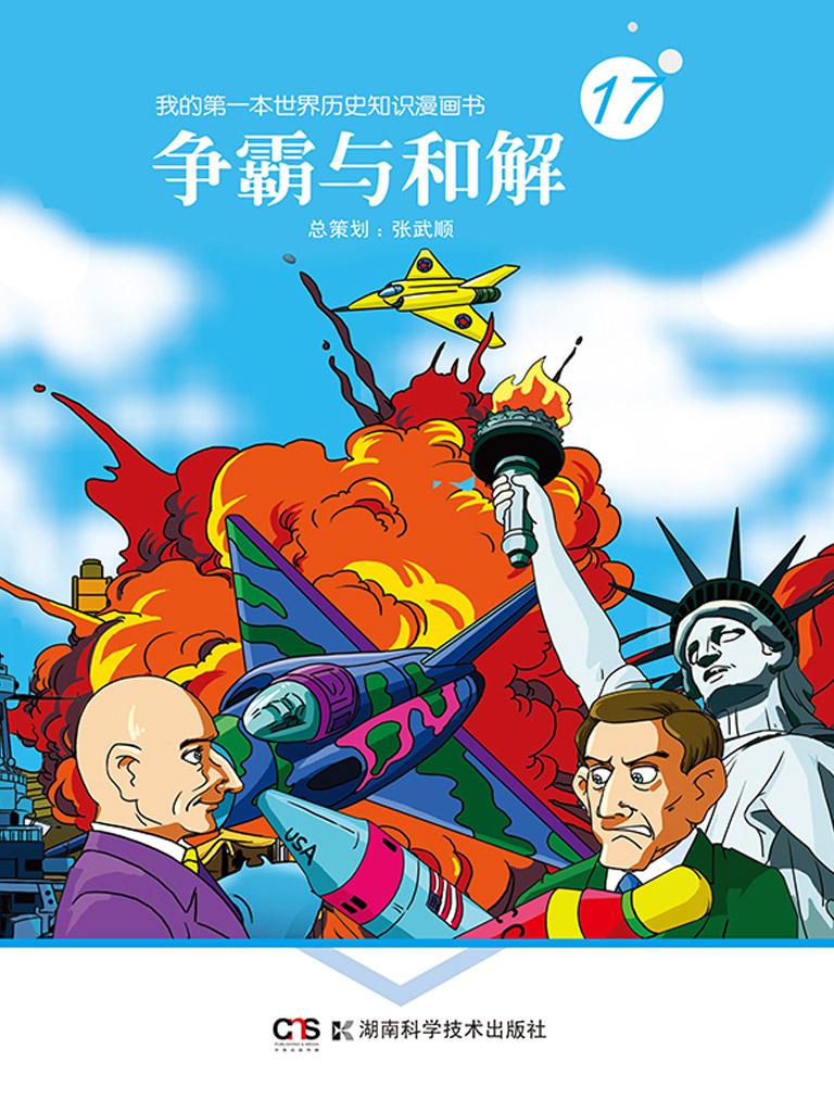 争霸与和解(我的第一本世界历史知识漫画书系列 17)