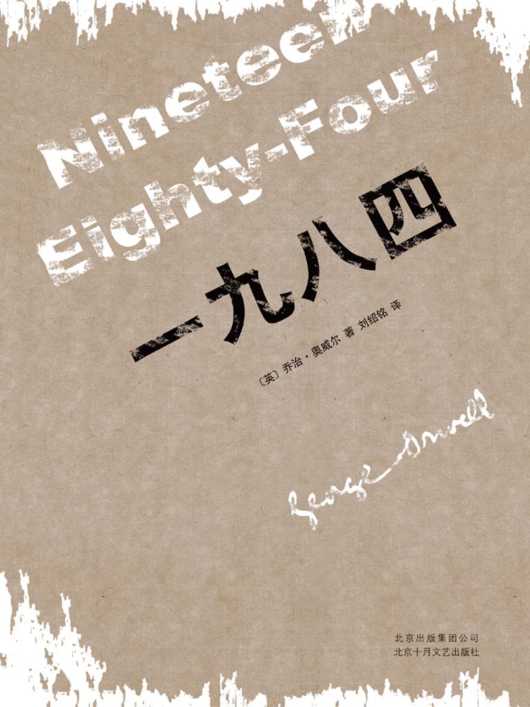 一九八四(刘邵铭译)