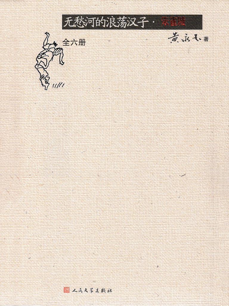 无愁河的浪荡汉子·朱雀城(全六册)
