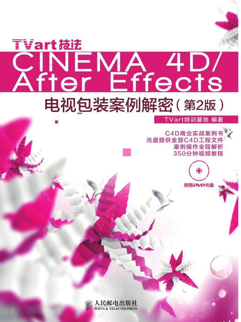 TVart技法Cinema 4D/After Effects电视包装案例解密(第2版)