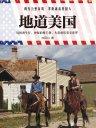 地道美国:玩枪的牛仔,神秘的摩门教,失落的印第安世界