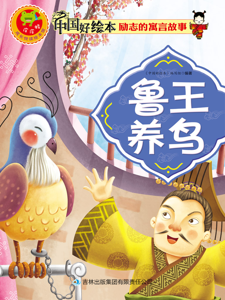 鲁王养鸟(励志的寓言故事 6)