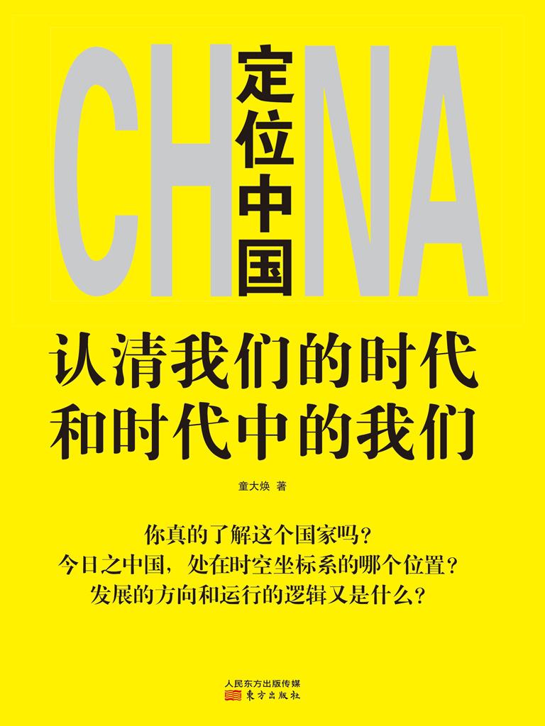 定位中国:认清我们的时代和时代中的我们