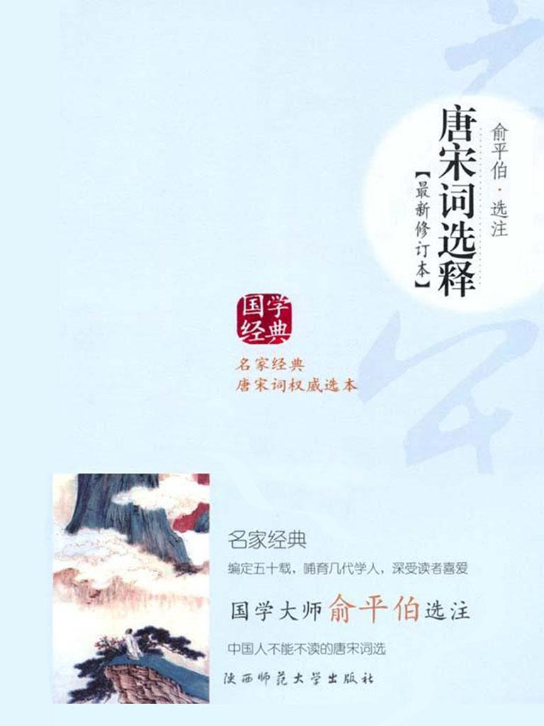 唐宋词选释(最新修订本)