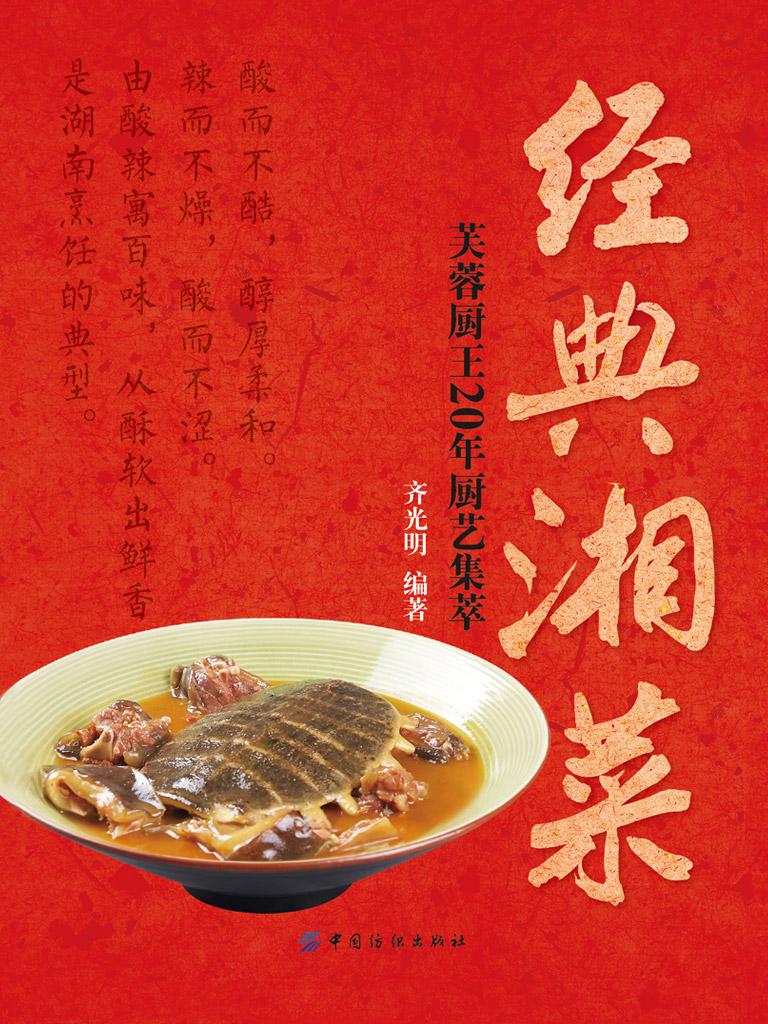 经典湘菜:芙蓉厨王20年厨艺集萃