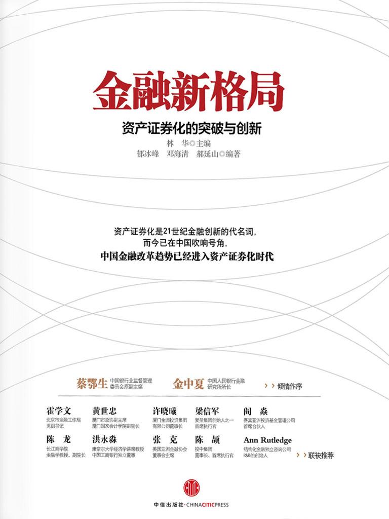 金融新格局:资产证券化的突破与创新