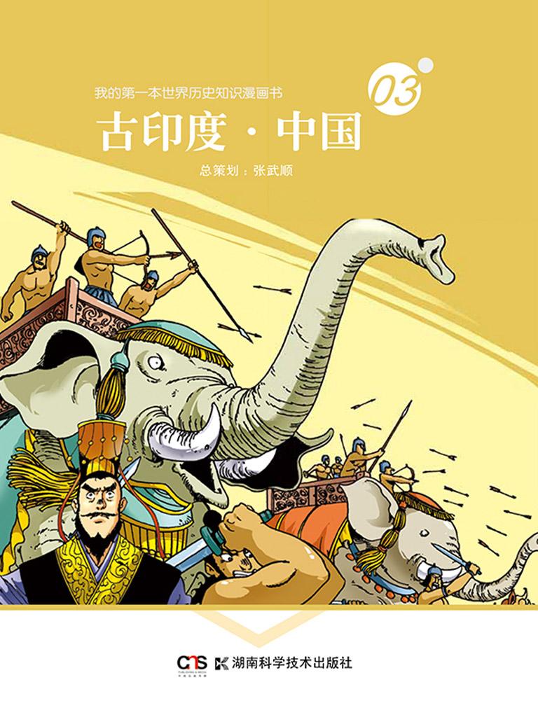 古印度·中国(我的第一本世界历史知识漫画书系列 3)