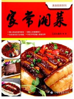 美食厨房系列:家常湘菜