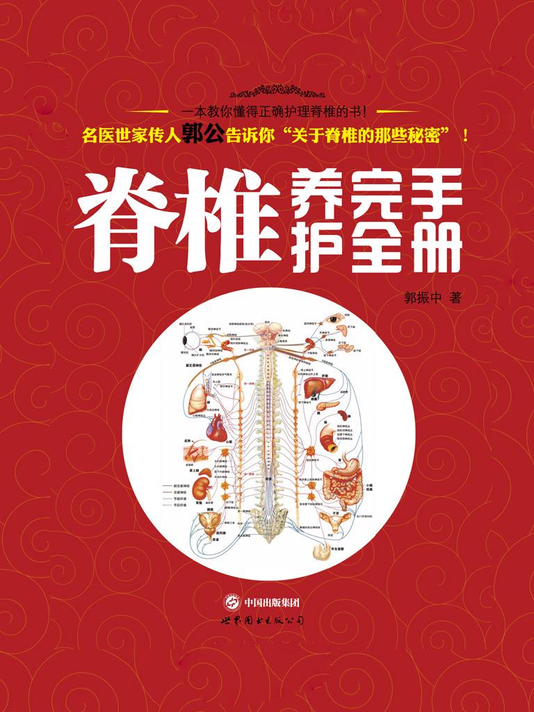 脊椎养护完全手册