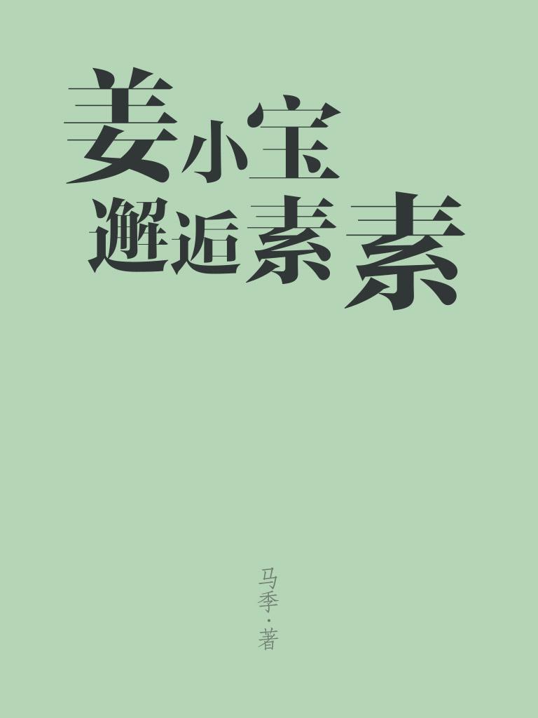 姜小宝邂逅素素(马季作品)