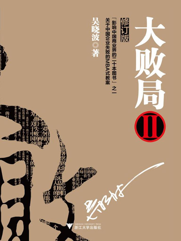 大败局 Ⅱ(全新修订版)