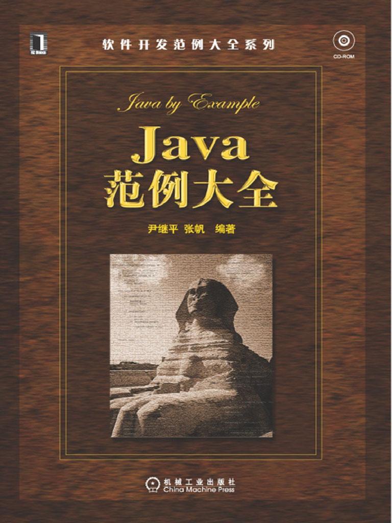 Java范例大全