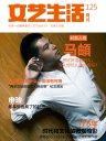 文艺生活周刊(2015年1月上)