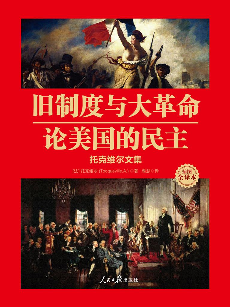 旧制度与大革命 论美国的民主:托克维尔文集