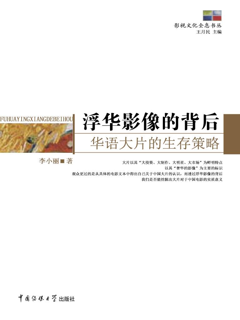浮华影像的背后:华语大片的生存策略