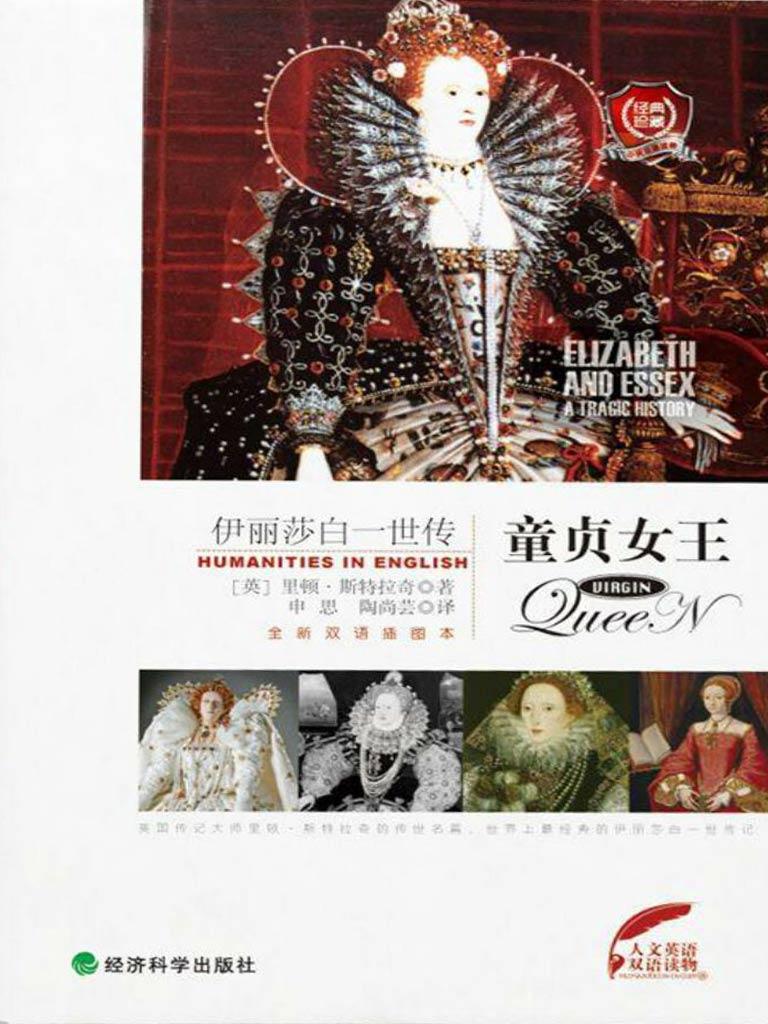 童贞女王:伊丽莎白一世传