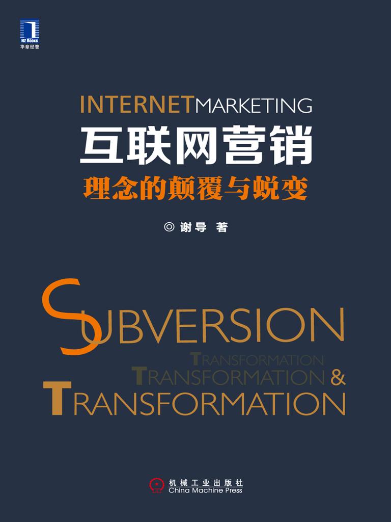 互联网营销:理念的颠覆与蜕变