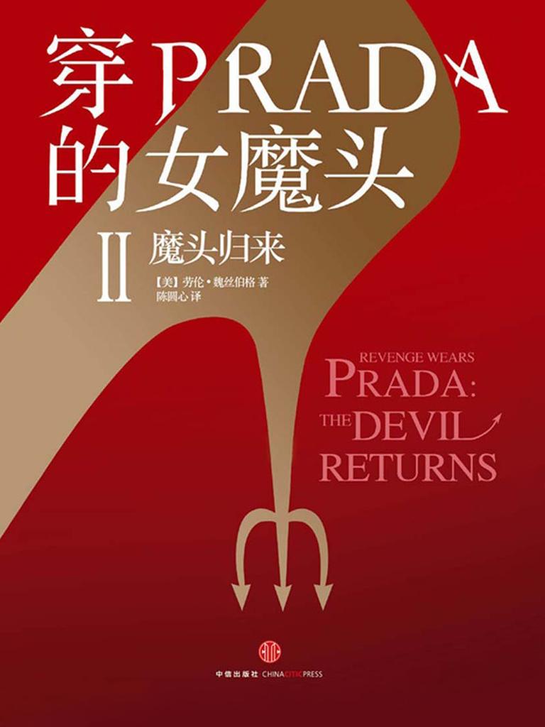 穿PRADA的女魔头 II:魔头归来