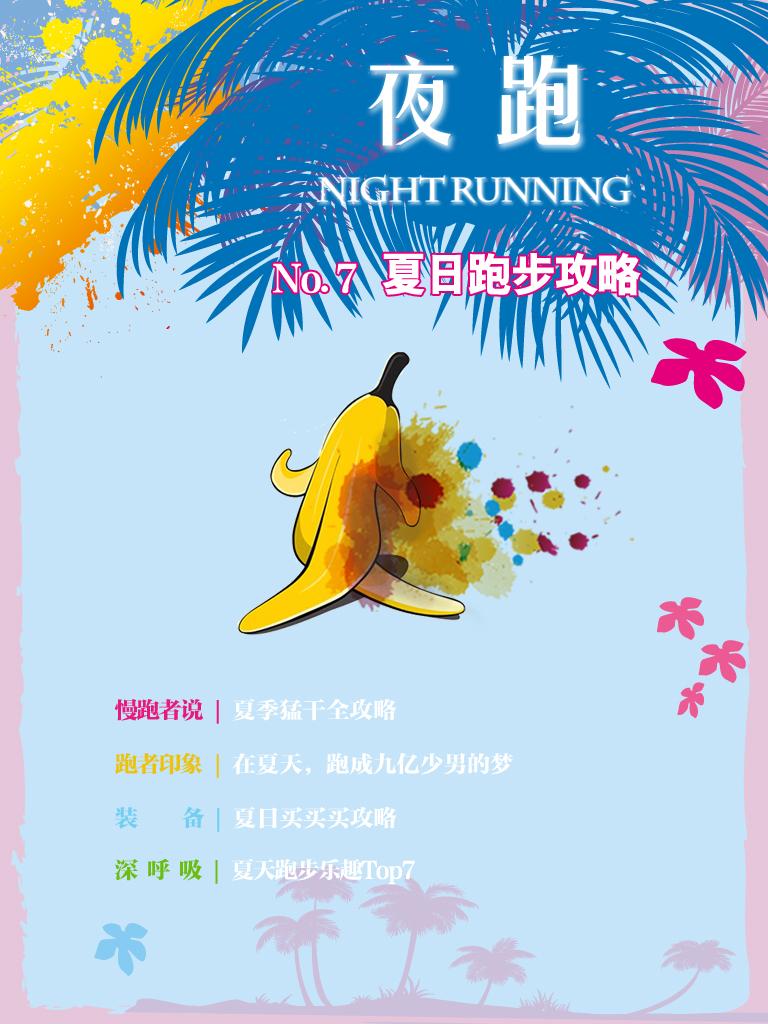 夜跑 No.7:夏日跑步攻略