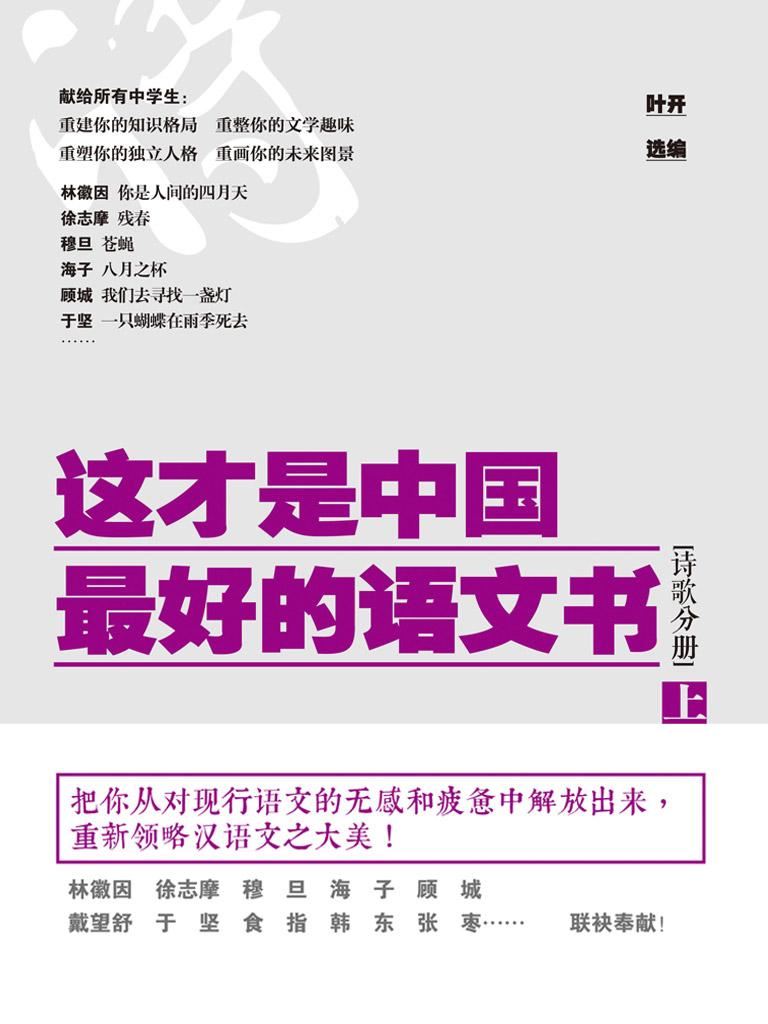 这才是中国最好的语文书(诗歌分册 上)