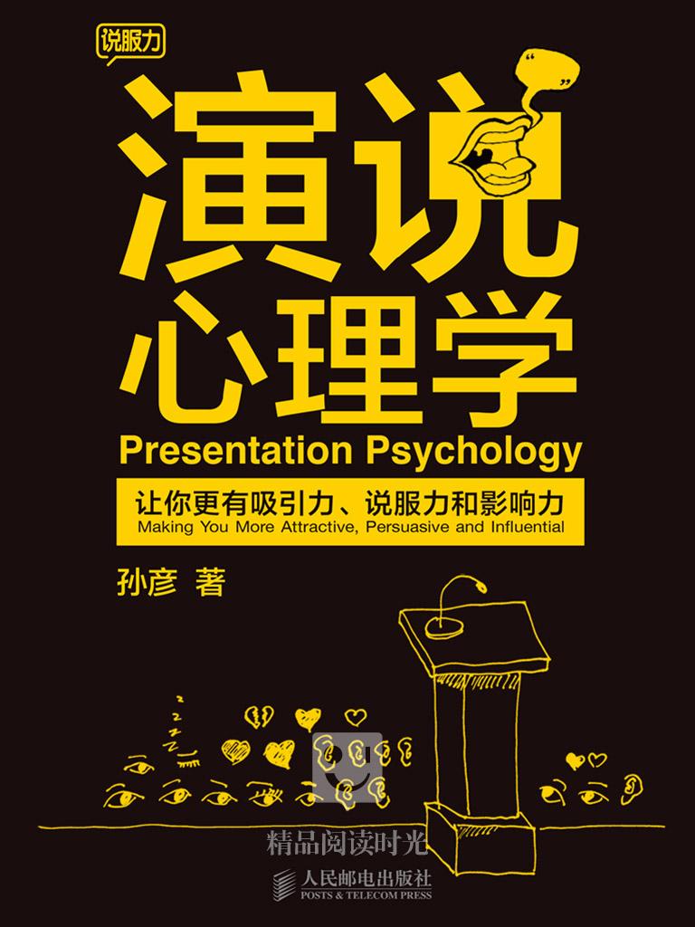 演說心理學