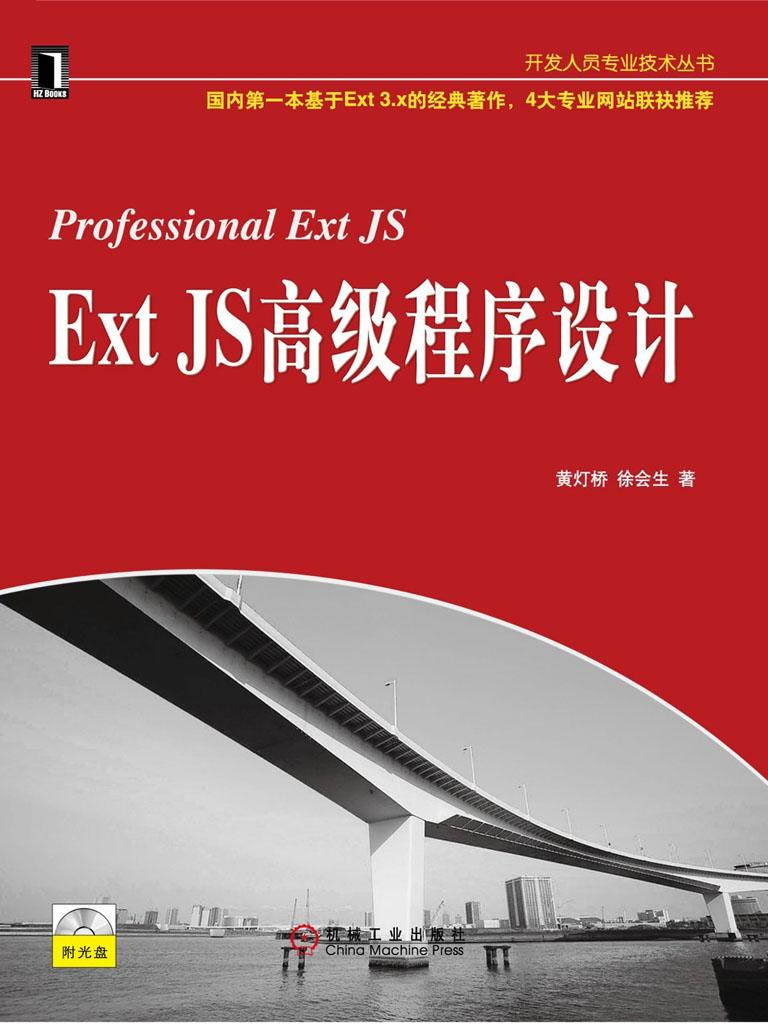 Ext JS高级程序设计