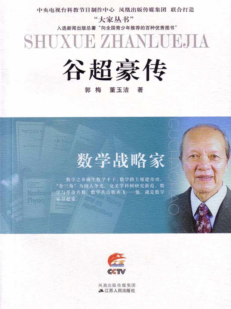 数学战略家:谷超豪传
