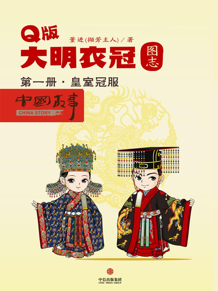 Q版大明衣冠图志 1(中国故事)