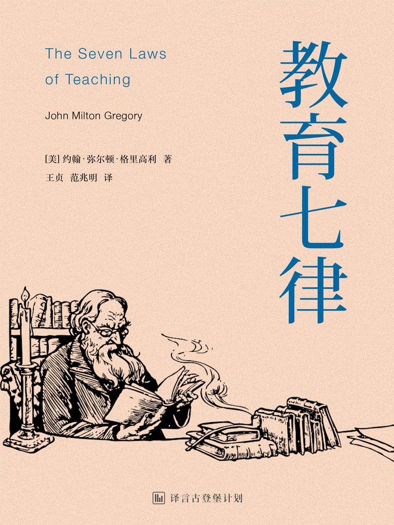教育七律(譯言古登堡計劃)