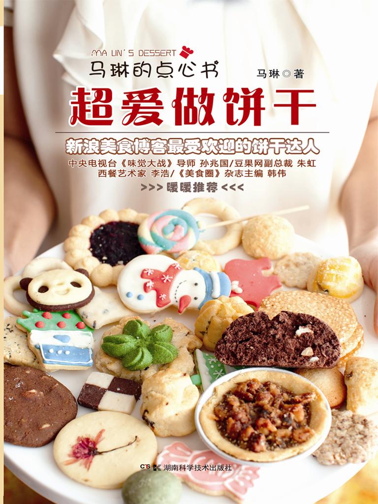 马琳的点心书:超爱做饼干