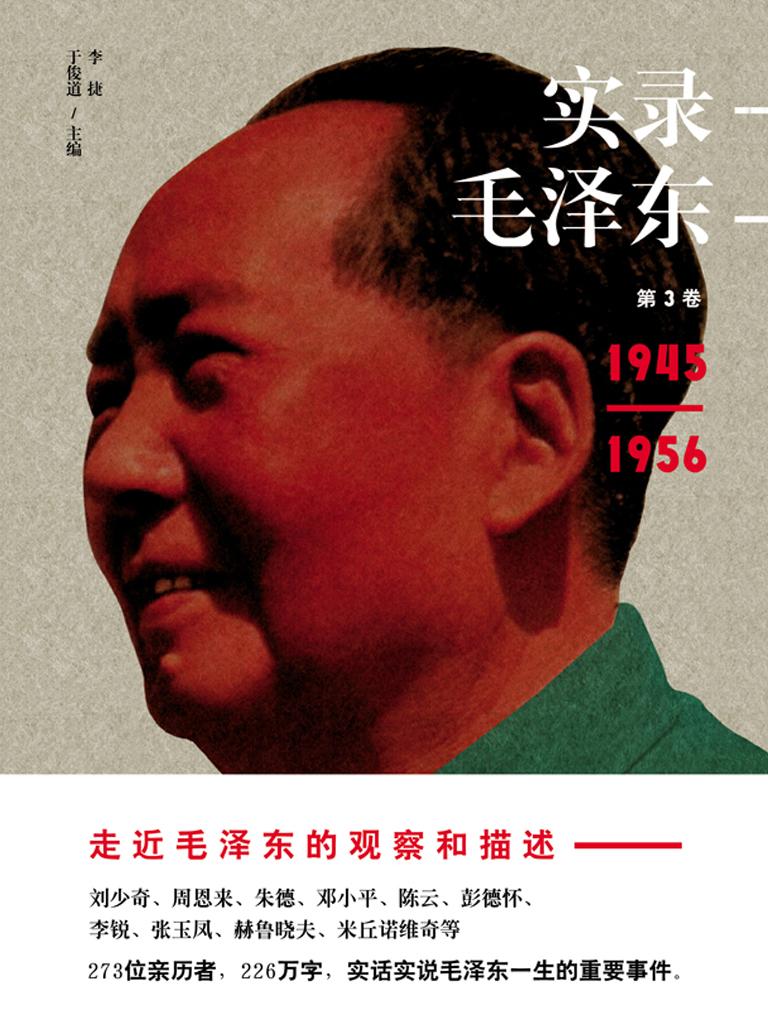 实录毛泽东 3(1945-1956)