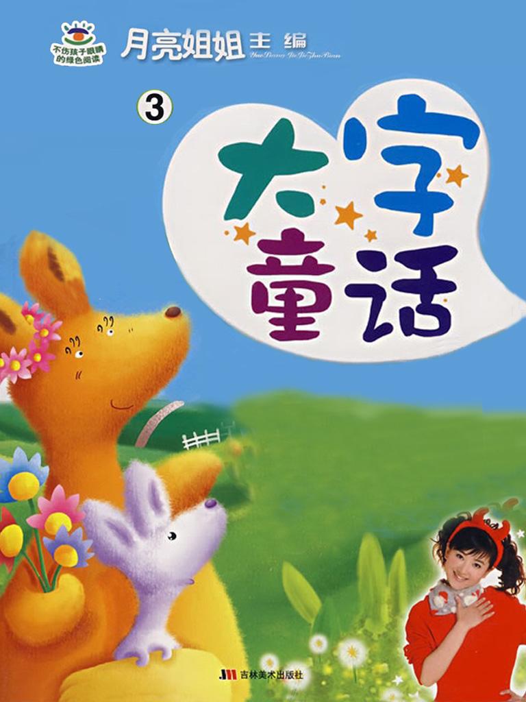 大字童话 3