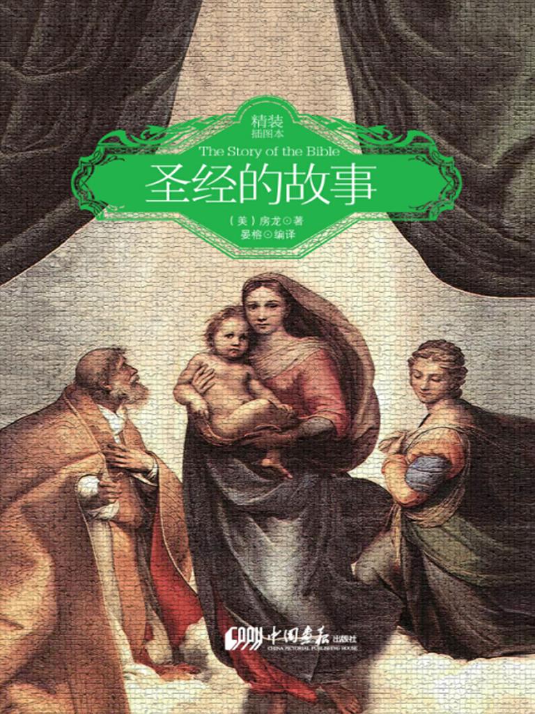 圣经的故事(精装插图本)