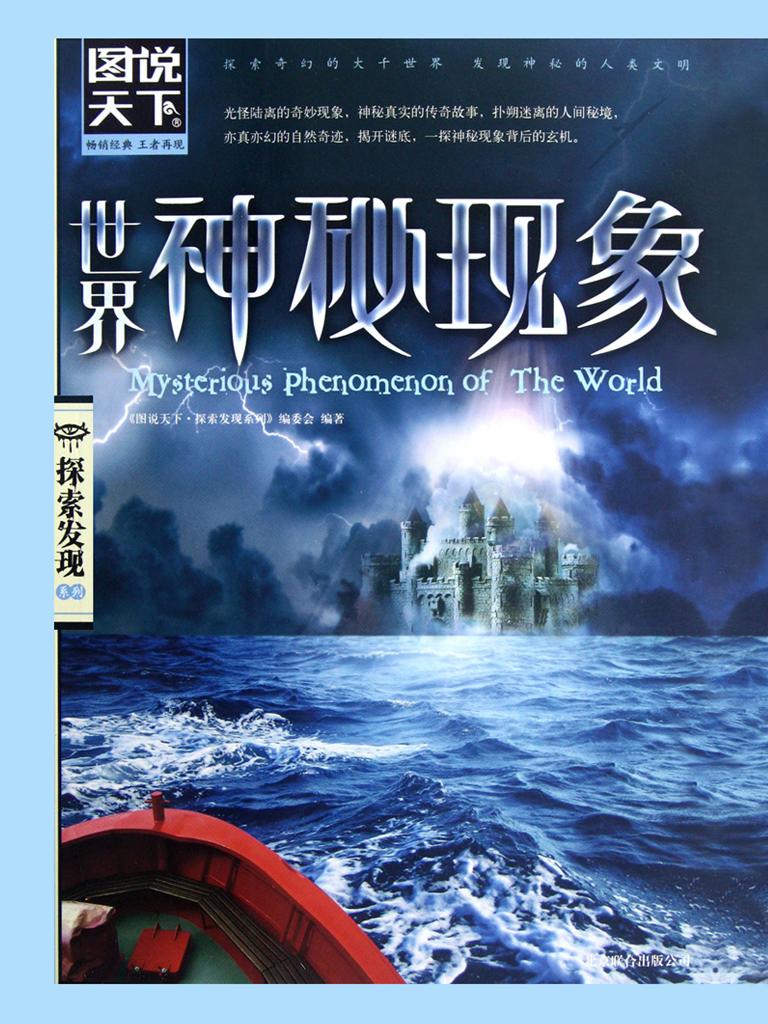 世界神秘现象(图说天下·探索发现系列)