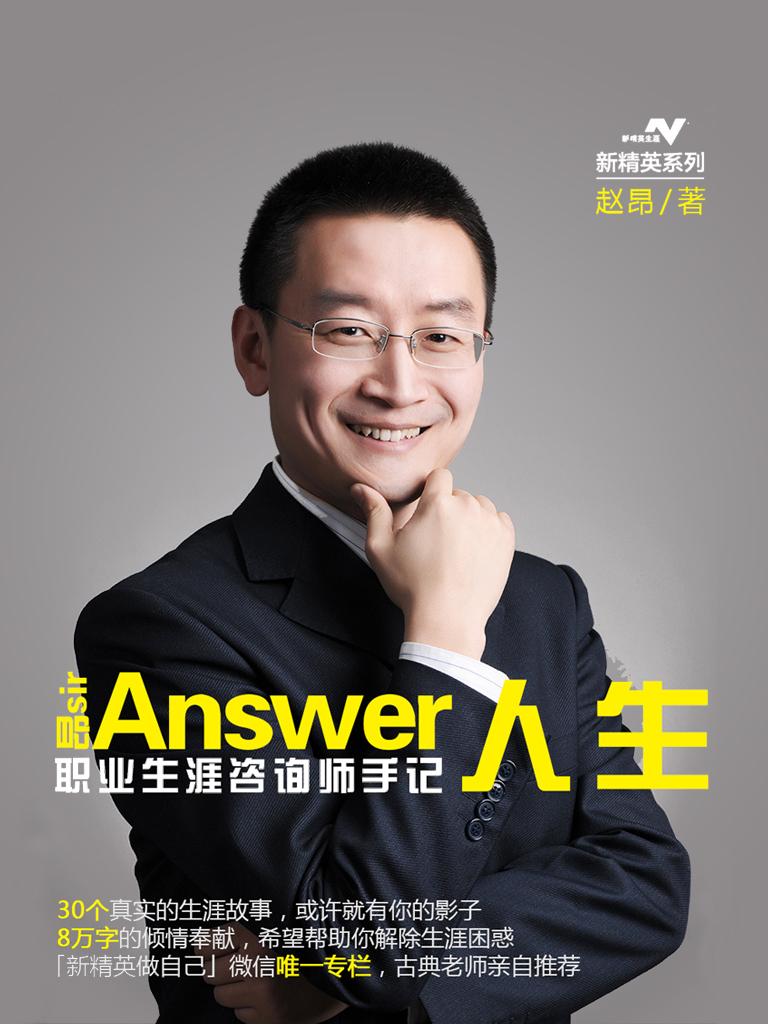 Answer人生:职业生涯咨询师手记