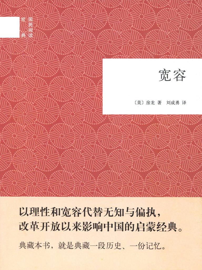宽容(中华书局典藏本)