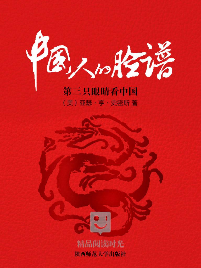 中国人的脸谱:第三只眼看中国