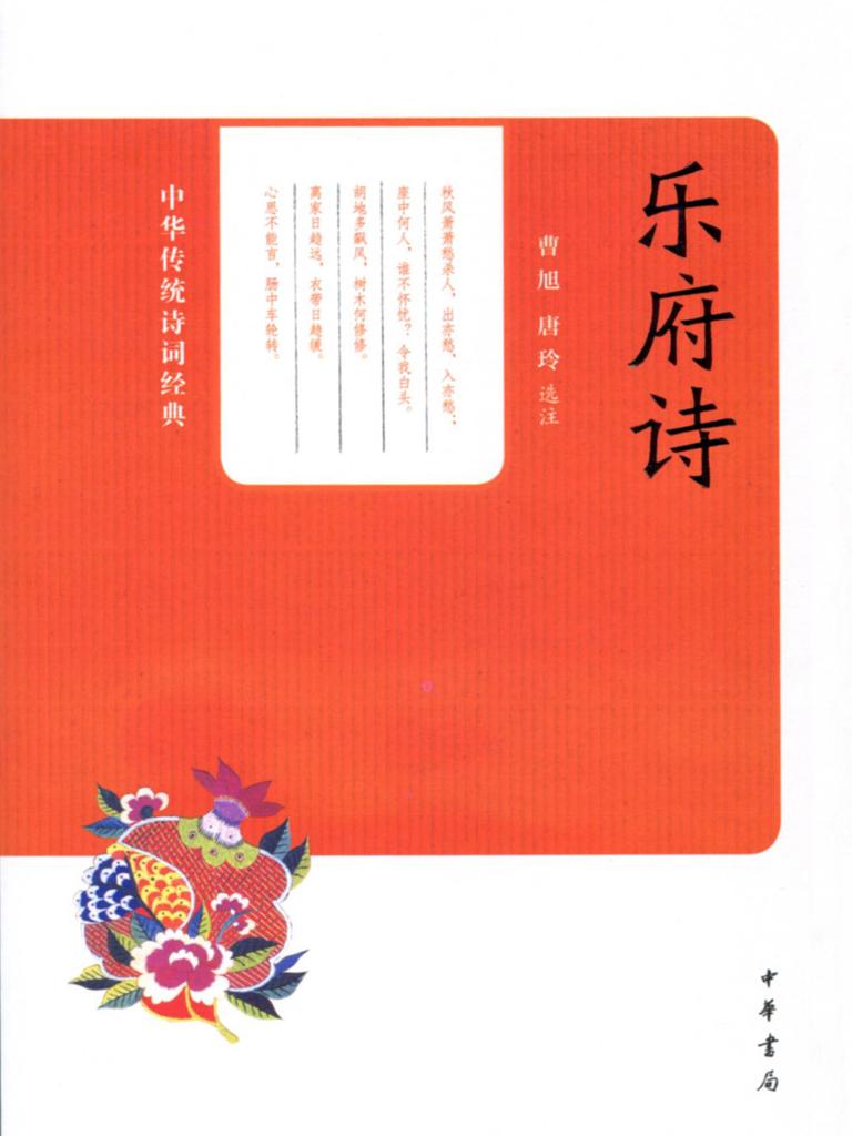 乐府诗(中华传统诗词经典)