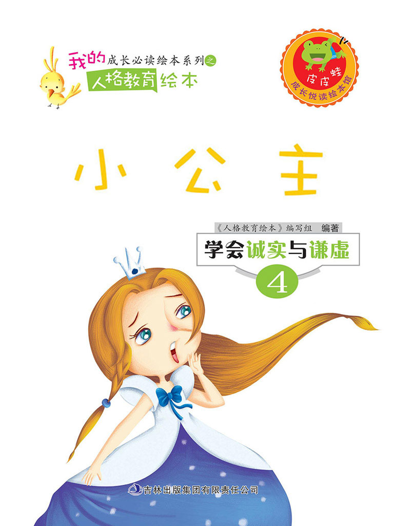 小公主(学会诚实与谦虚系列)