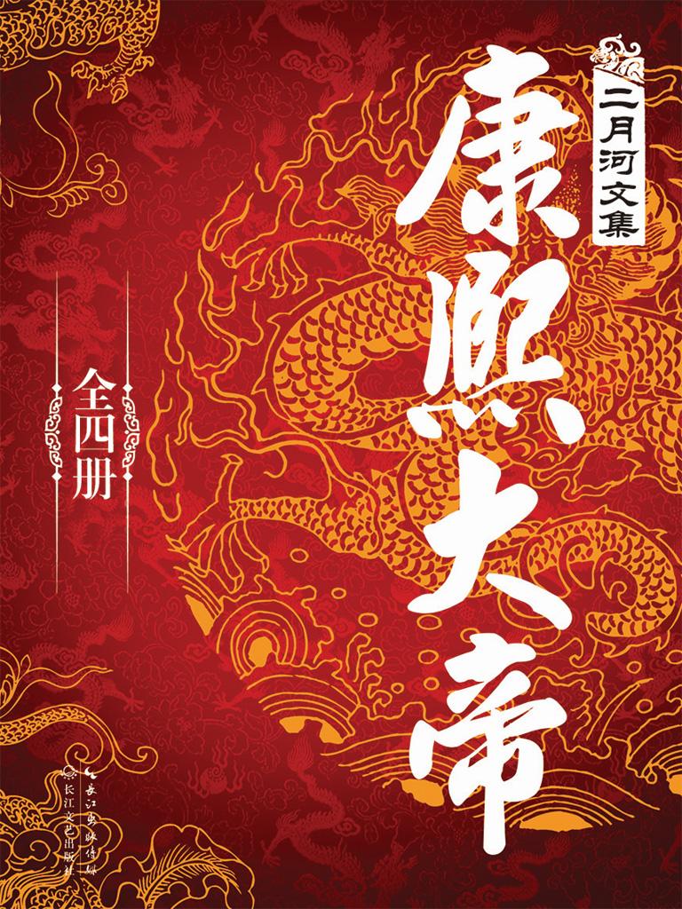 二月河文集·康熙大帝(全四册)