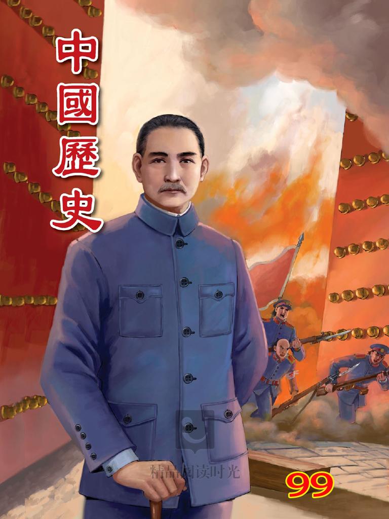 中国历史 99